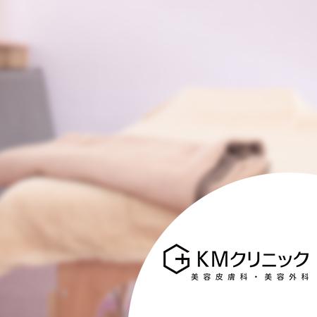 KMクリニックの医療脱毛を解説!脱毛プラン料金や範囲・回数・脱毛器などのまとめのイメージ