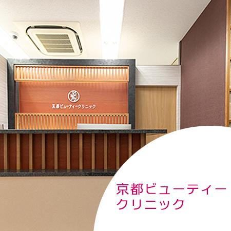京都ビューティークリニックの医療脱毛プラン!全身脱毛の料金や割引などについてのイメージ