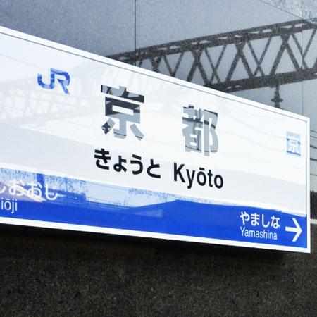 京都の医療脱毛クリニック15選!おすすめの選び方をご紹介のイメージ