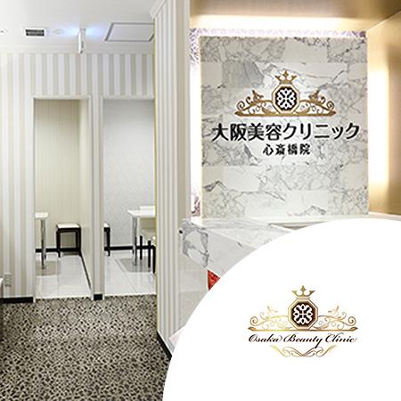 大阪美容クリニックの医療脱毛プラン!料金や割引キャンペーンを紹介のイメージ
