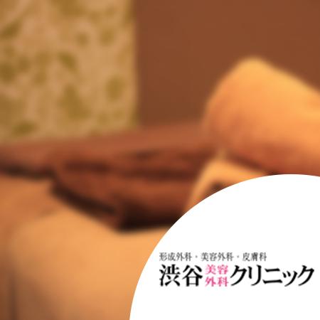 渋谷美容外科クリニックの脱毛!料金プランや回数・脱毛範囲をチェックのイメージ