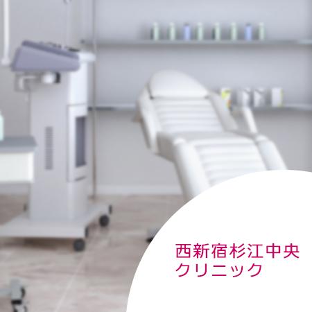 西新宿杉江中央クリニックの医療脱毛プラン!料金や回数・範囲・追加料金についてのイメージ