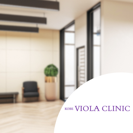 神戸ヴィオラクリニックの医療脱毛をチェック!脱毛メニューや料金・アクセス情報などのイメージ
